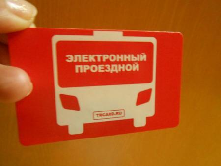 Плюсы электронных проездных билетов